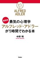 【期間限定価格】[超図解]勇気の心理学 アルフレッド・アドラーが1時間でわかる本