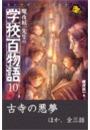 魔夜妖一先生の学校百物語10