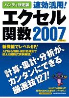 ハンディ決定版 速効活用!エクセル関数2007