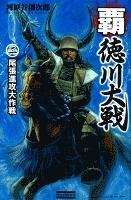 覇 徳川大戦2