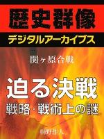 <関ヶ原合戦>迫る決戦 戦略・戦術上の謎