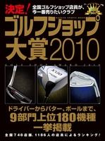 決定! ゴルフショップ大賞2010