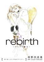 rebirth~キレイの魔法~ 1