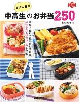 まいにちの中高生のお弁当250