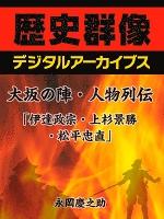 大坂の陣・人物列伝「伊達政宗・上杉景勝・松平忠直」