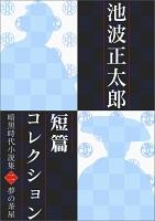 池波正太郎短編コレクション2夢の茶屋