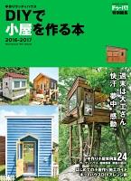 【期間限定価格】手作りウッディハウス DIYで小屋を作る本 2016-2017