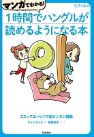 【期間限定価格】マンガでわかる!1時間でハングルが読めるようになる本