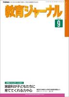 教育ジャーナル2015年9月号Lite版(第1特集)
