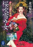 金四郎桃色秘帖 桜吹雪の女