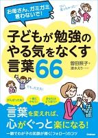 【期間限定価格】お母さん、ガミガミ言わないで!子どもが勉強のやる気をなくす言葉66