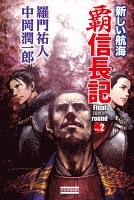 覇 信長記 Final round Vol.2 新しい航海