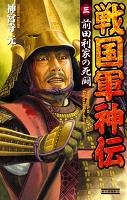 戦国軍神伝 3