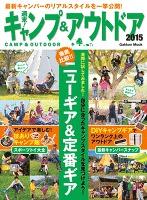 【期間限定価格】週末!キャンプ&アウトドア 2015
