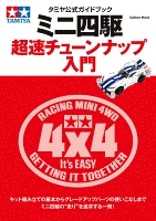 【期間限定価格】タミヤ公式ガイドブック ミニ四駆 超速チューンナップ入門