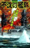 不沈の艦隊 死闘の北太平洋海戦
