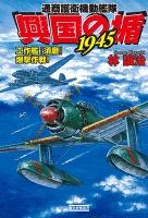 興国の楯1945 工作艦『須磨』爆撃作戦!
