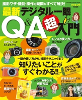 最新デジタル一眼Q&A超入門