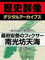<徳川家康と戦国時代>幕府安泰のフィクサー 南光坊天海