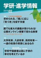 学研・進学情報2014年2月号