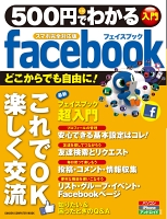 【期間限定価格】500円でわかる facebook スマホ完全対応版