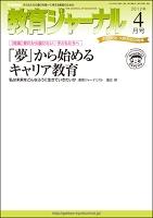 教育ジャーナル2012年4月号Lite版(第1特集)