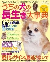 うちの犬の長生き大事典