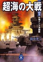 超海の大戦 1