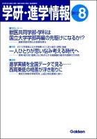 学研・進学情報2012年8月号