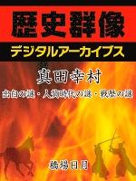真田幸村「出自の謎・人質時代の謎・戦歴の謎」