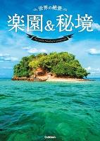 【期間限定価格】世界の絶景 楽園&秘境