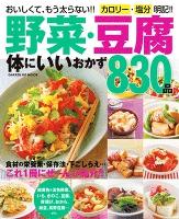 野菜・豆腐 体にいいおかず830品