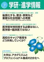 学研・進学情報2015年7月号