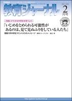 教育ジャーナル2013年2月号Lite版(第1特集)