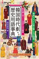 韓国時代劇・歴史用語事典