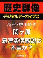 <島津と戦国時代>関ヶ原 島津勢傍観説は本当か?
