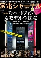 【期間限定価格】家電ジャーナル Vol.2