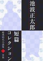 【期間限定価格】池波正太郎短編コレクション1夜狐