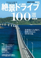 【期間限定価格】新装版 絶景ドライブ100選