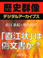 <直江兼続と戦国時代>「直江状」は偽文書か?