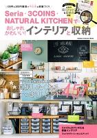【期間限定価格】Seria・3COINS・NATURAL KITCHENでおしゃれかわいい!インテリアと収納
