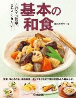 これなら簡単、またつくりたい! 基本の和食