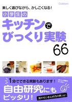 小学生のキッチンでびっくり実験66