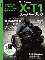 X-T1スーパーブック