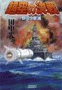 超空の決戦 (2) B-29撃滅
