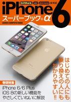 【期間限定価格】iPhone 6 スーパーブック+α