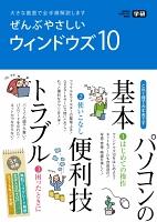 【期間限定価格】ぜんぶやさしいWindows10