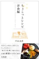 【期間限定価格】ちょこっとレシピ 洋食編