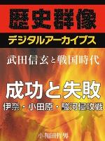 <武田信玄と戦国時代>成功と失敗 伊奈・小田原・駿河侵攻戦