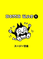 BOMB KAT 1